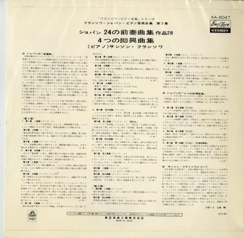 JP 東芝音楽工業(赤盤) AA8047 サンソン・フランソワ Chopin 24 ...