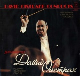 RU  MELE  C10-05366 オイストラフ  OISTRAKH THE CONDUCTOR