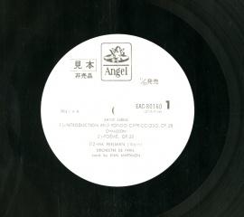 JP 東芝(白テスト盤) eac80160 パールマン&マル…