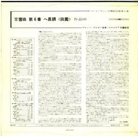 JP COL OS194 ワルター・コロムビア響 ベートーヴェン 田…