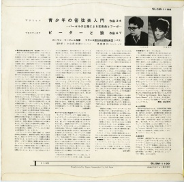 JP DGG SGM1188 マゼール・パリ管 青少年管弦楽入門&a…