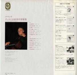 JP CALIOPE VIC2264 アンドレ・ナヴァラ チェロによ…