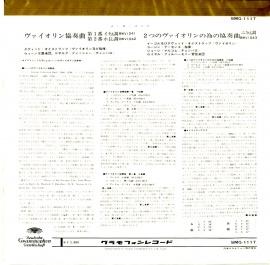 JP DGG SMG1117 オイストラフ・ウィーン交響楽団 バッハ…