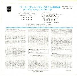 JP PHIL PLC1001 ハスキル・グルミュオー ベートーヴェ…