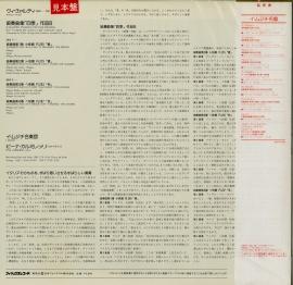 JP PHIL 28PC70 イ・ムジチ合奏団 Vivaldi Le…