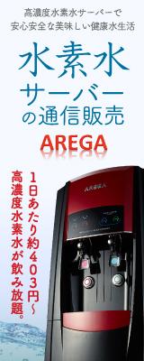 水素水サーバーの通信販売  arega水素水サーバー